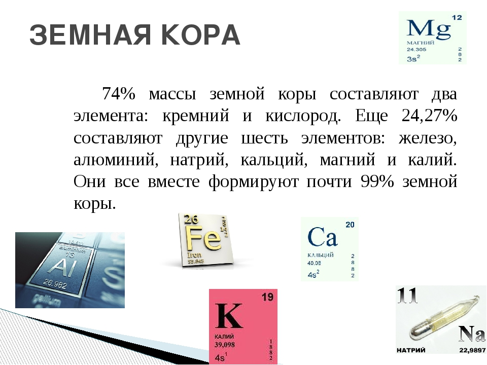 74% массы земной коры составляют два элемента: кремний и кислород. Еще 24,27%...