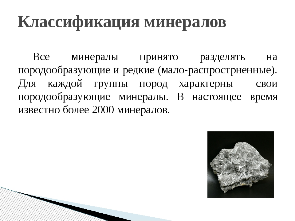 Все минералы принято разделять на породообразующие и редкие (мало-распрострне...
