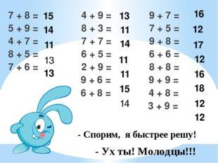 7 + 8 = 4 + 9 = 9 + 7 = 5 + 9 = 8 + 3 = 7 + 5 = 4 + 7 = 7 + 7 = 9 + 8 = 8 + 5