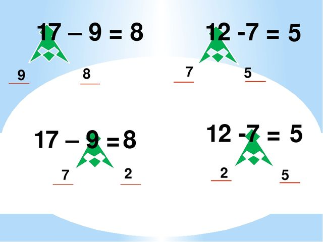17 – 9 = 9 8 17 – 9 = 7 2 12 -7 = 12 -7 = 7 5 2 5 5 5 8 8