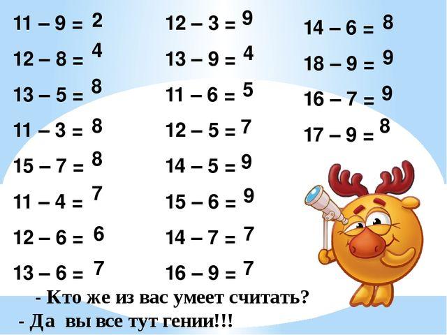 11 – 9 = 12 – 8 = 13 – 5 = 11 – 3 = 15 – 7 = 11 – 4 = 12 – 6 = 13 – 6 = 12 –...