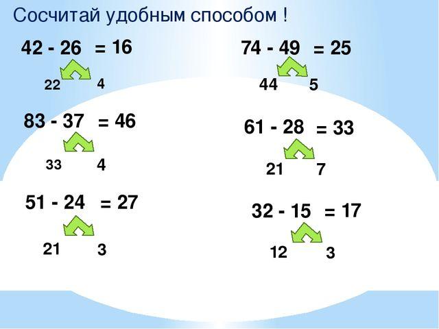 Сосчитай удобным способом ! 42 - 26 22 4 = 16 83 - 37 = 46 33 4 51 - 24 = 27...