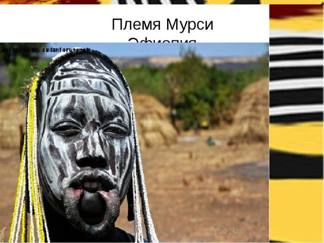 Племя Мурси Эфиопия