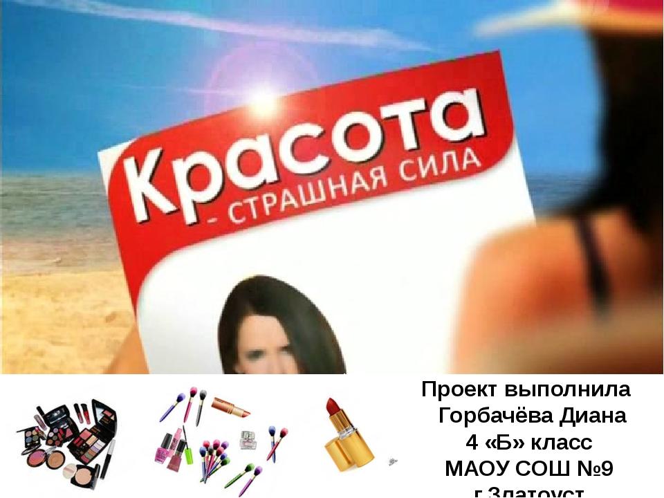 Красота – страшная сила! Проект выполнила Горбачёва Диана 4 «Б» класс МАОУ СО...