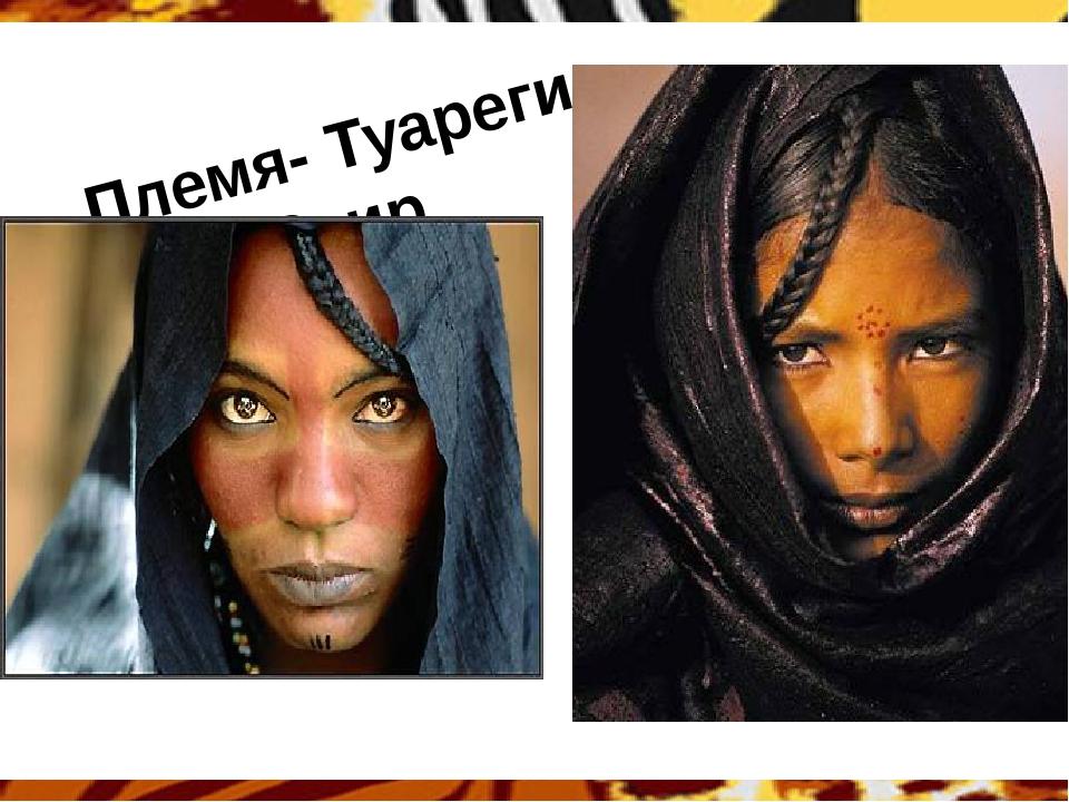 Племя- Туареги Заир