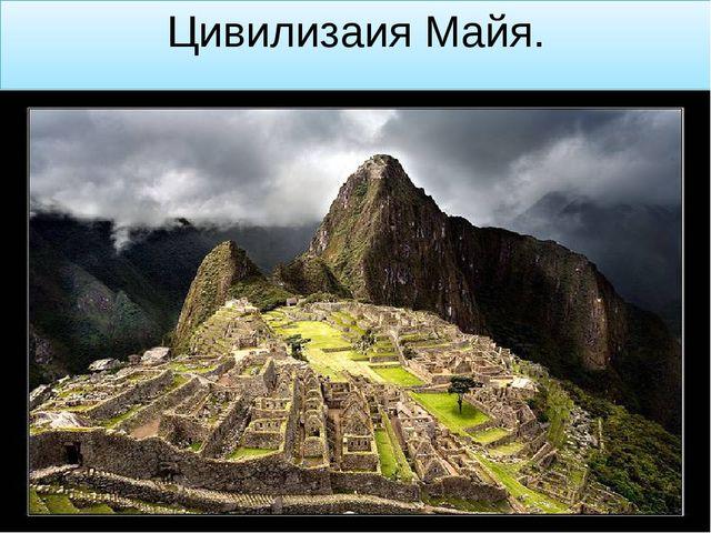 Цивилизаия Майя.