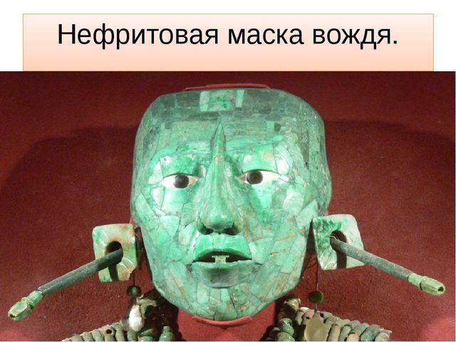 Нефритовая маска вождя.