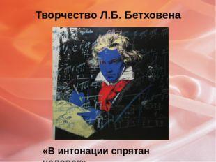 Творчество Л.Б. Бетховена «В интонации спрятан человек»