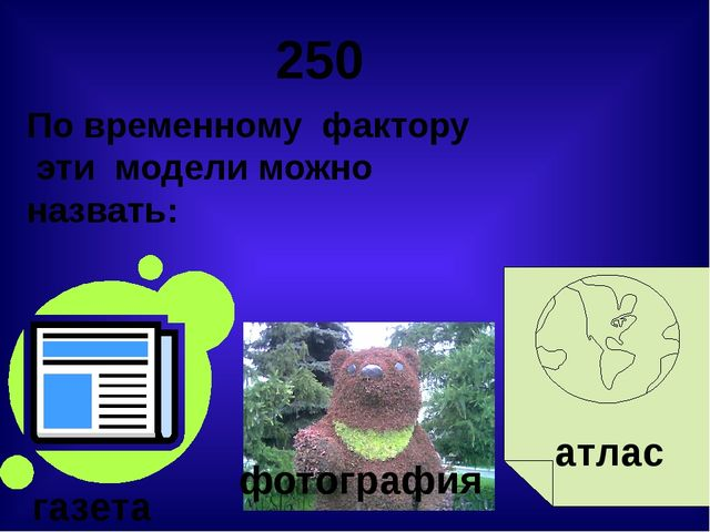 ТАБЛИЦА Увлечение Иван Петя Вася Миша Спорт + + Кино + + Музыка + +