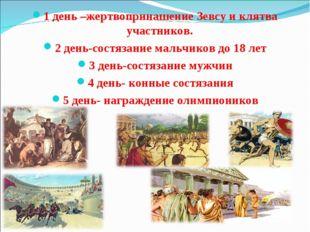 1 день –жертвопринашение Зевсу и клятва участников. 2 день-состязание мальчик