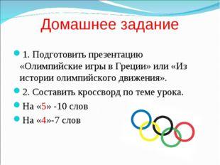 Домашнее задание 1. Подготовить презентацию «Олимпийские игры в Греции» или «