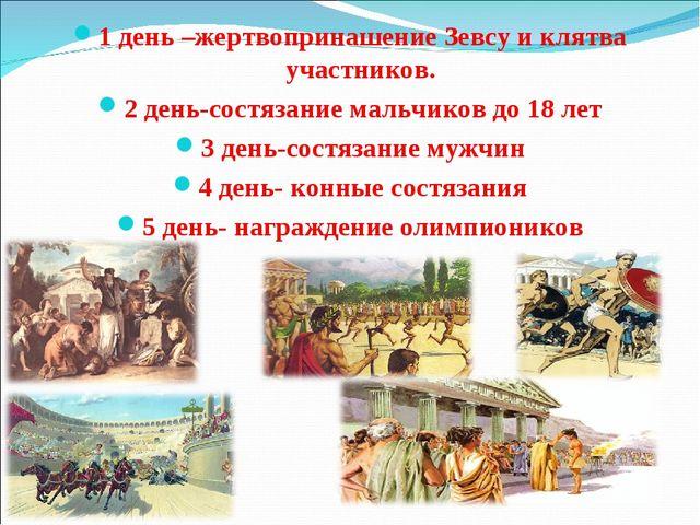 1 день –жертвопринашение Зевсу и клятва участников. 2 день-состязание мальчик...