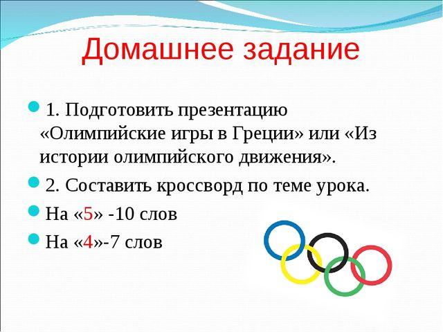 Домашнее задание 1. Подготовить презентацию «Олимпийские игры в Греции» или «...