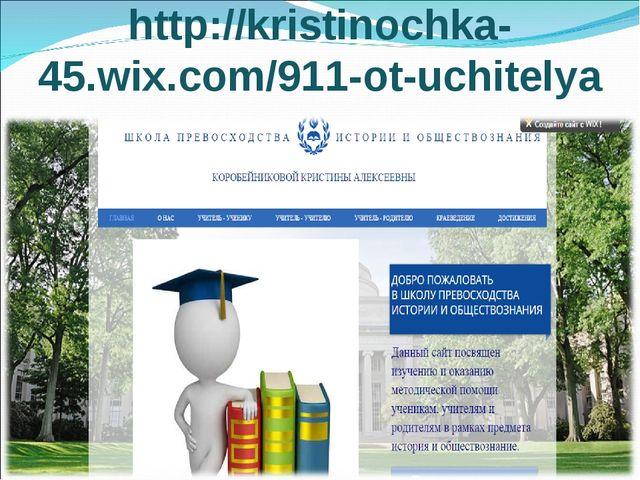 http://kristinochka-45.wix.com/911-ot-uchitelya