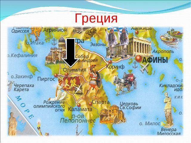 Греция Олимпия