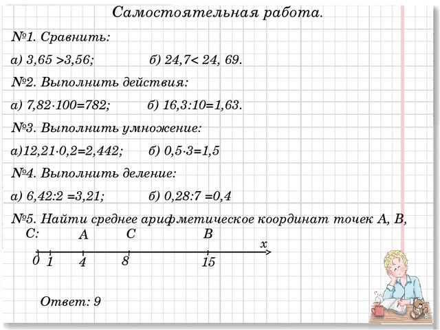 Самостоятельная работа. №1. Сравнить: а) 3,65 >3,56; б) 24,7< 24, 69. №2. Вып...