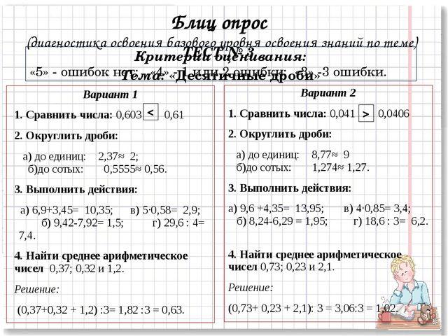 Блиц опрос (диагностика освоения базового уровня освоения знаний по теме) Вар...