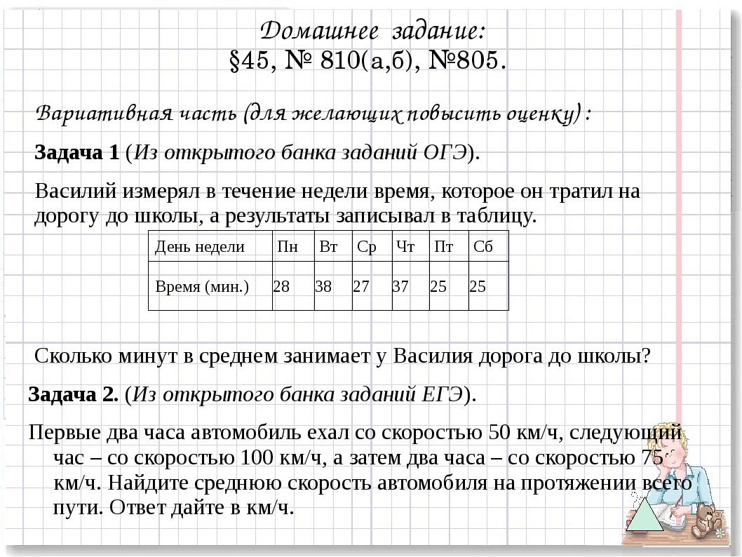 Домашнее задание: §45, № 810(а,б), №805. Вариативная часть (для желающих повы...