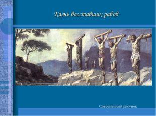 Казнь восставших рабов Современный рисунок