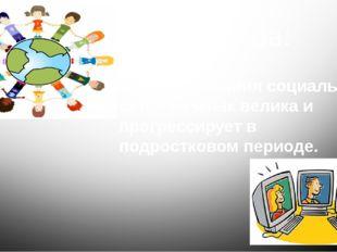 Гипотеза: • Степень влияния социальных сетей на язык велика и прогрессирует