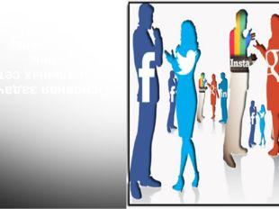 Основная задача социальных сетей - это помочь пользователю поделиться с друзь
