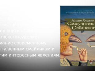 Известный филолог и лингвист Максим Кронгауз ,автор книги «Самоучитель Олбан