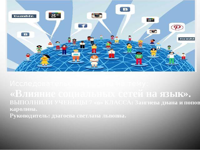 Исследовательская работа на тему: «Влияние социальных сетей на язык». ВЫПОЛН...