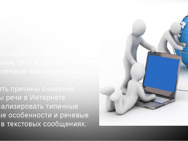 Задачи: 1.Изучить наиболее популярные социальные сети и слова, употребляемые...