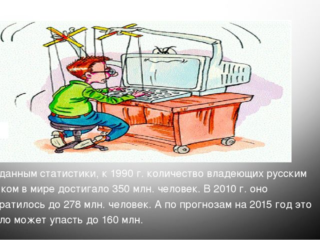 По данным статистики, к 1990 г. количество владеющих русским языком в мире д...