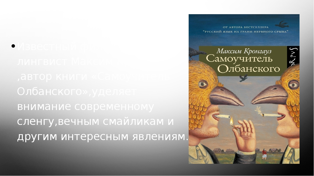 Известный филолог и лингвист Максим Кронгауз ,автор книги «Самоучитель Олбан...