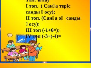 Талқылау I топ. ( Санға теріс санды қосу); II топ. (Санға оң санды қосу); III