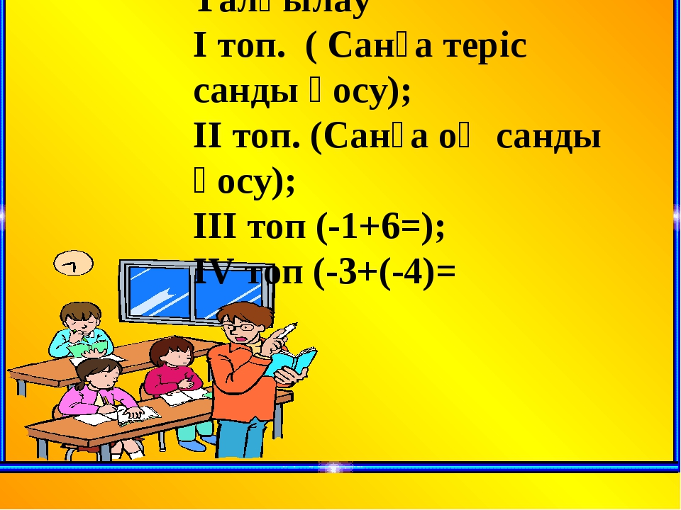Талқылау I топ. ( Санға теріс санды қосу); II топ. (Санға оң санды қосу); III...