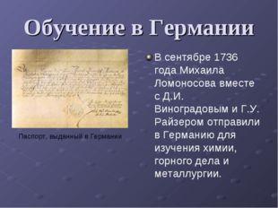 Обучение в Германии В сентябре 1736 года Михаила Ломоносова вместе с Д.И. Вин
