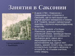Занятия в Саксонии В июле 1739 г. Ломоносов с товарищами был отправлен в Сакс