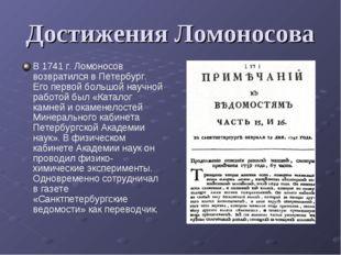 Достижения Ломоносова В 1741 г. Ломоносов возвратился в Петербург. Его первой