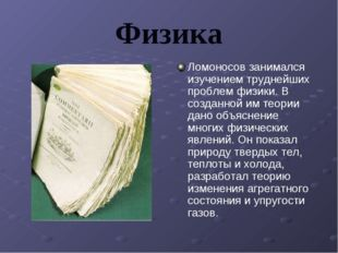 Физика Ломоносов занимался изучением труднейших проблем физики. В созданной и