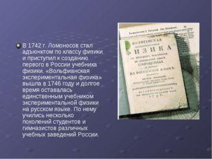 В 1742 г. Ломоносов стал адъюнктом по классу физики и приступил к созданию пе