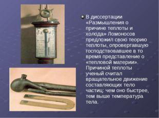 В диссертации «Размышления о причине теплоты и холода» Ломоносов предложил св