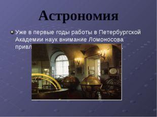 Астрономия Уже в первые годы работы в Петербургской Академии наук внимание Ло