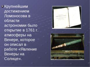 Крупнейшим достижением Ломоносова в области астрономии было открытие в 1761 г