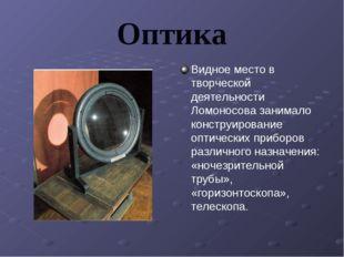 Оптика Видное место в творческой деятельности Ломоносова занимало конструиров