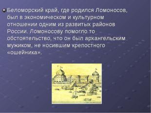 Беломорский край, где родился Ломоносов, был в экономическом и культурном отн