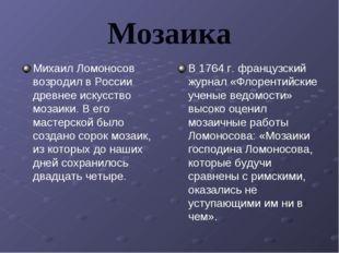 Мозаика Михаил Ломоносов возродил в России древнее искусство мозаики. В его м