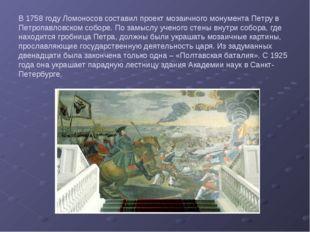 В 1758 году Ломоносов составил проект мозаичного монумента Петру в Петропавло
