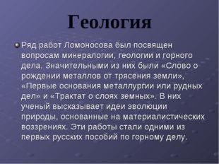 Геология Ряд работ Ломоносова был посвящен вопросам минералогии, геологии и г