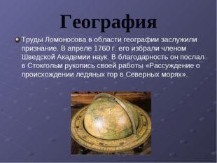География Труды Ломоносова в области географии заслужили признание. В апреле