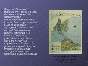 Открытие Северного морского пути должно было, по мнению Ломоносова, способств