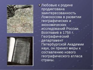 Любовью к родине продиктована заинтересованность Ломоносова в развитии геогра