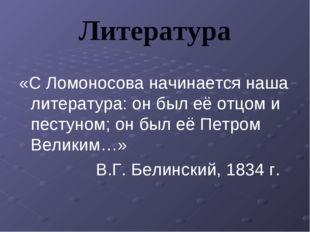 Литература «С Ломоносова начинается наша литература: он был её отцом и пестун