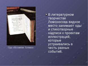 В литературном творчестве Ломоносова видное место занимают оды и стихотворные